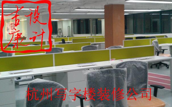 杭州写字楼装修公司