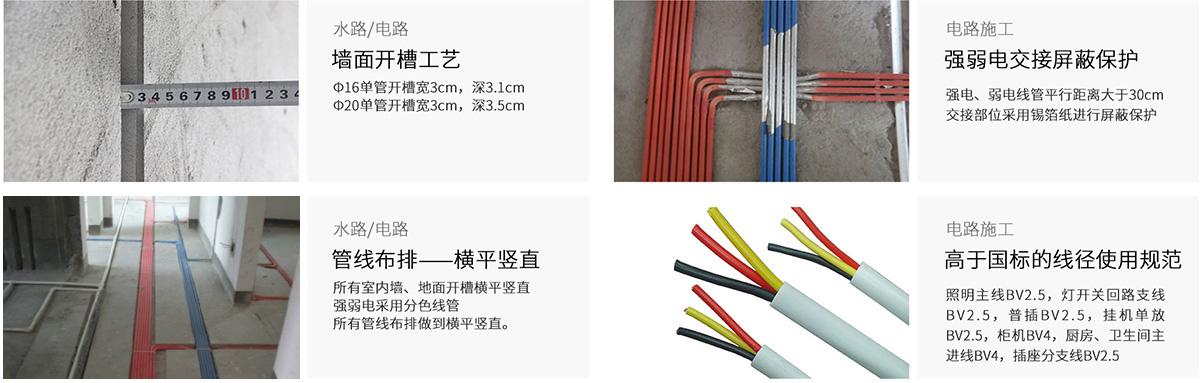 杭州装修公司水电工施工规范