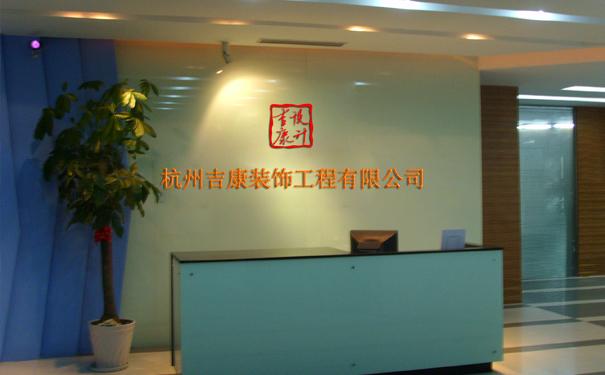 杭州装饰工程有限公司