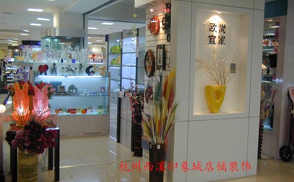 杭州装饰材料市场,杭州西溪印象城店铺装饰