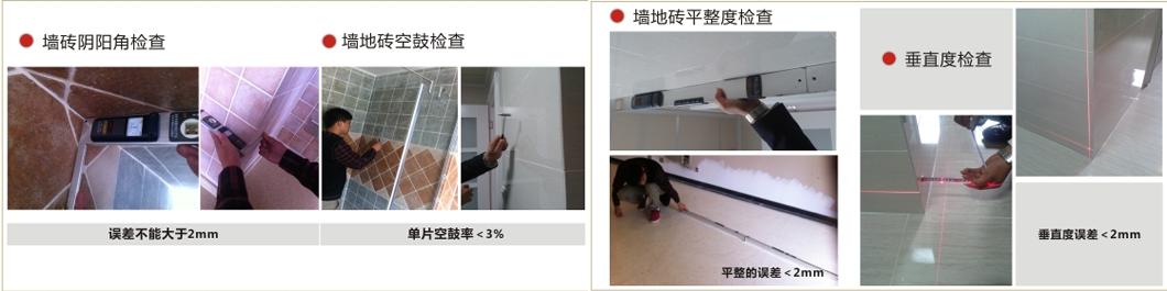 杭州装饰装修公司泥工施工规范标准